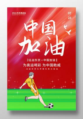 东京奥运中国加油海报