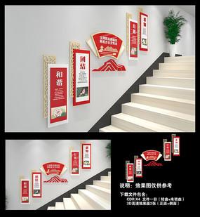 和谐团结校园楼梯文化墙