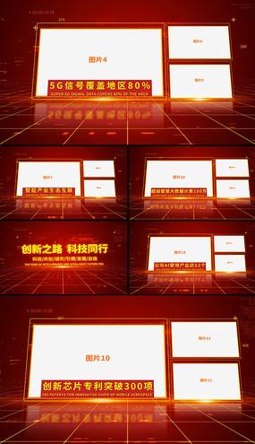 红色商务科技互联网多图图文展示AE模板