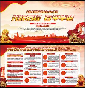 建党100年党史历程宣传栏