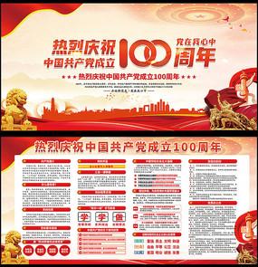 建党100周年宣传栏