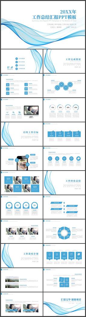 简洁大气商务蓝色科技年中总结PPT设计