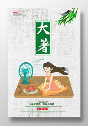 简约24节气大暑海报设计