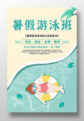 简约原创暑假游泳班海报