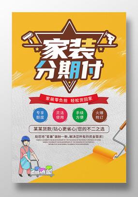 家装节分期活动海报设计