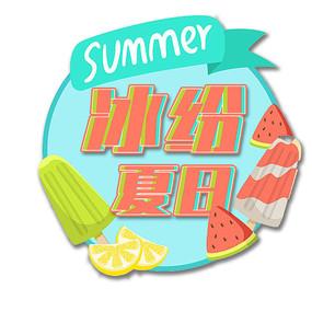 绿色清新缤纷夏日创意设计艺术字元素