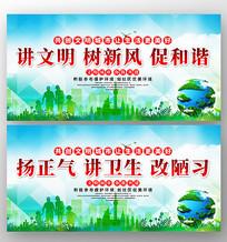 绿色清新社区文明城市宣传展板