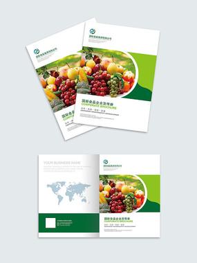 绿色食品画册封面