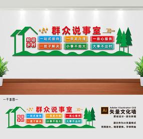 群众说事室标语文化墙展板设计