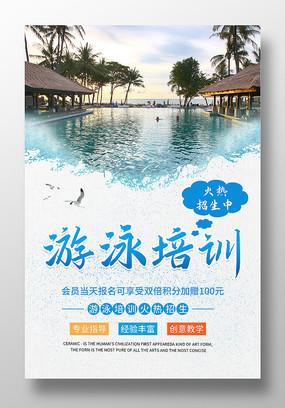暑假游泳培训班招生进行中海报