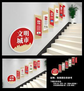 文明城市楼梯文化墙