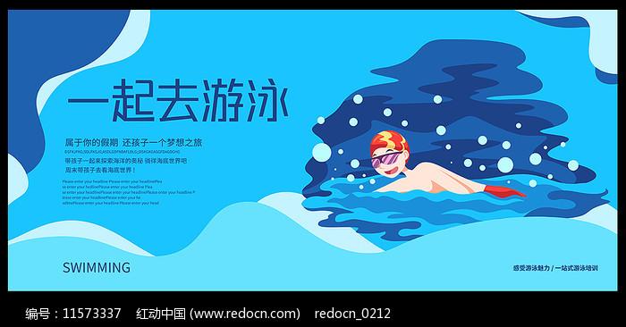 夏季游泳海报图片