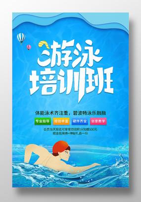 游泳培训班火热招生中海报设计