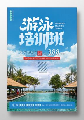 原创暑假游泳班火热招生中海报