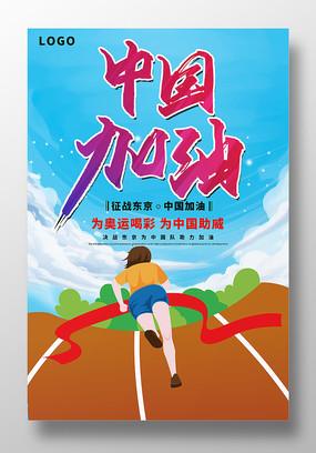 2021决战东京奥运会海报