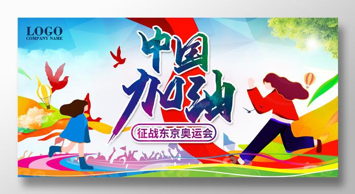 奥林匹克运动会东京奥运会展板