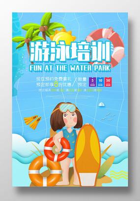 创意简约游泳培训海报设计