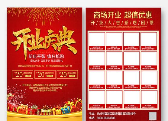 大红色喜庆开业庆典活动正反面宣传单页