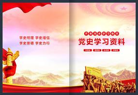 党史学习资料办公文件封面