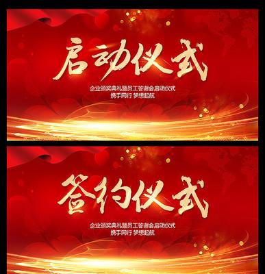 大气红色企业启动仪式签约仪式背景展板