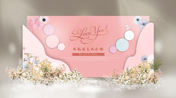 粉色婚礼舞台签到背景板