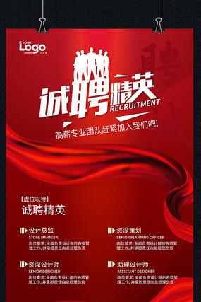红色诚聘精英海报设计