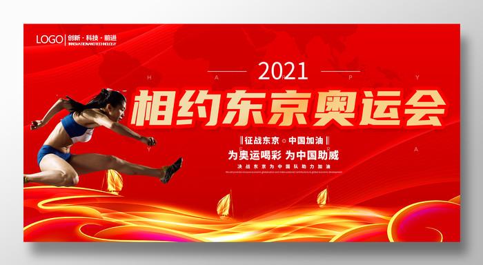 红色大气2021东京奥运会中国加油展板