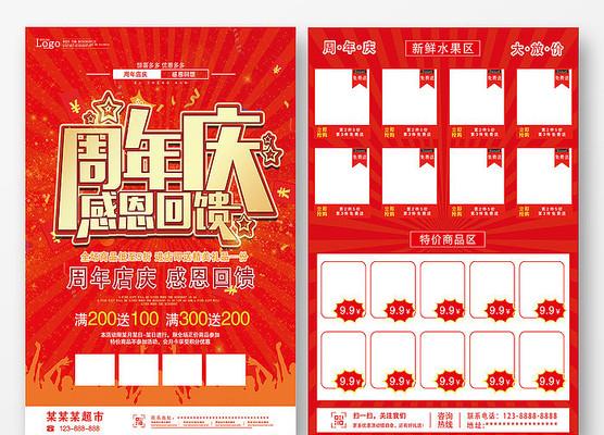 红色大气超市药店周年庆感恩活动宣传单设计