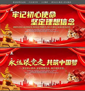 红色大气永远跟党走共筑中国梦党建宣传展板