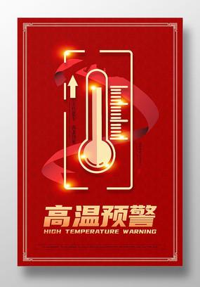 红色独家高温预警海报设计