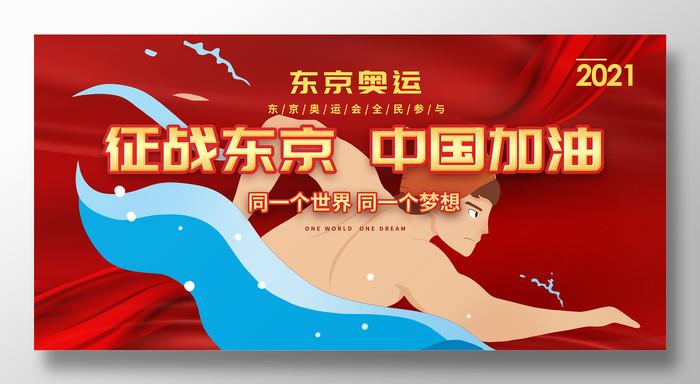 红色风征战东京奥运会展板