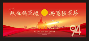 红色建军节海报