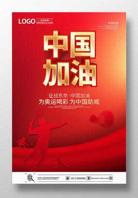 红色立体东京奥运会加油海报设计