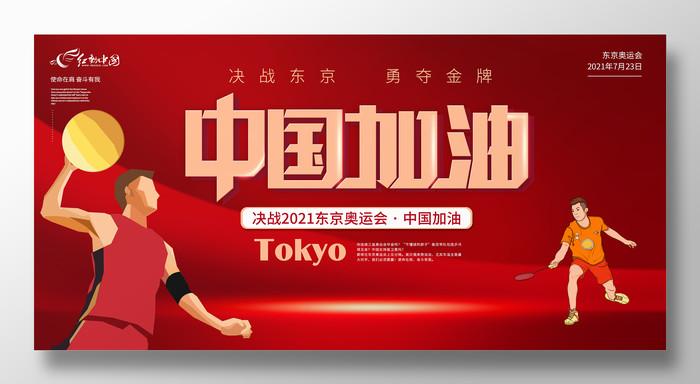红色征战东京中国加油奥运会展板
