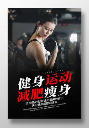 健身房健身运动海报