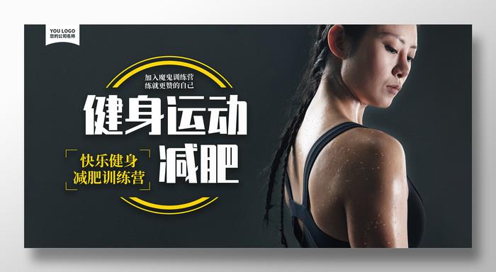 健身房健身运动展板设计