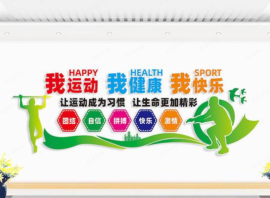 健身运动文化墙