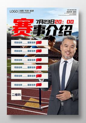 简约2021东京奥运会赛事介绍海报