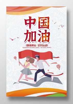 简约独家东京奥运会海报设计