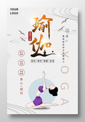 简约健身瑜伽海报设计