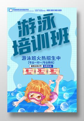 简约游泳培训班招生海报设计