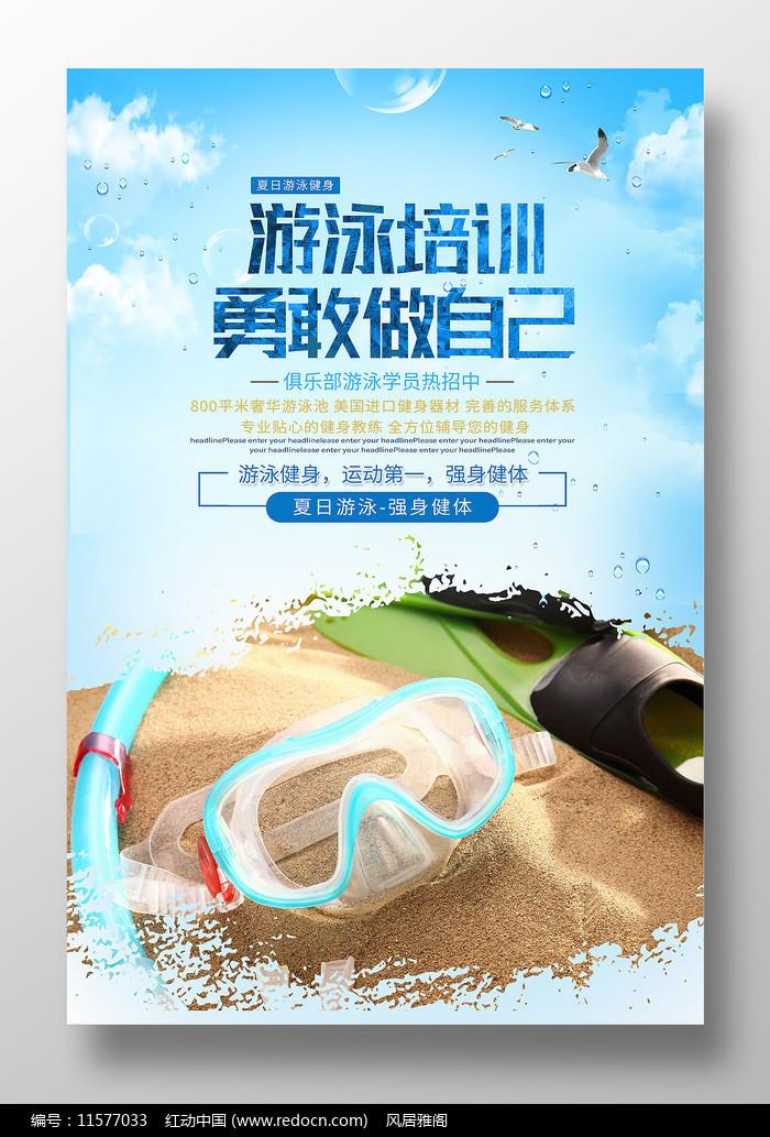 简约原创游泳培训海报设计图片