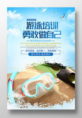 简约原创游泳培训海报设计