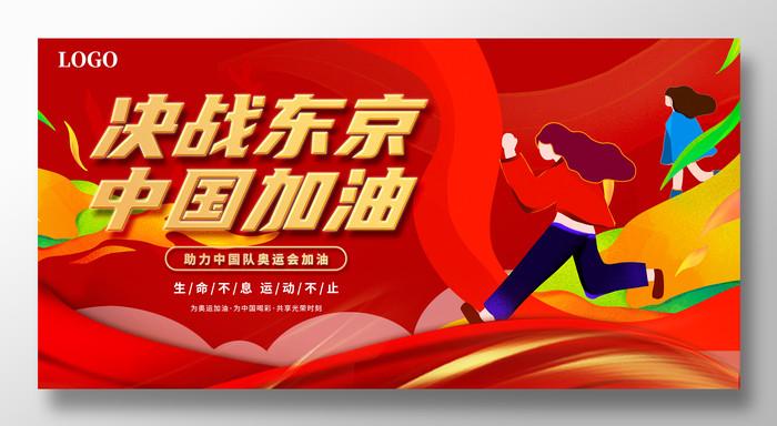 决战东京中国加油2021东京奥运会展板