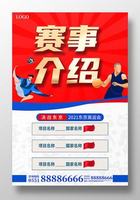 卡通东京奥运会风赛事介绍海报设计