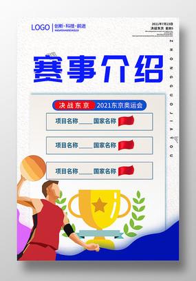 卡通风东京奥运会赛事介绍海报设计