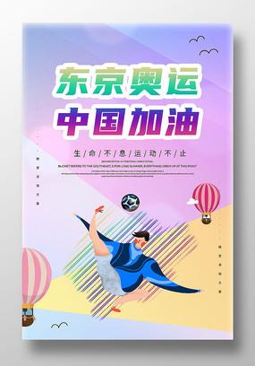 卡通简约东京奥运会海报设计