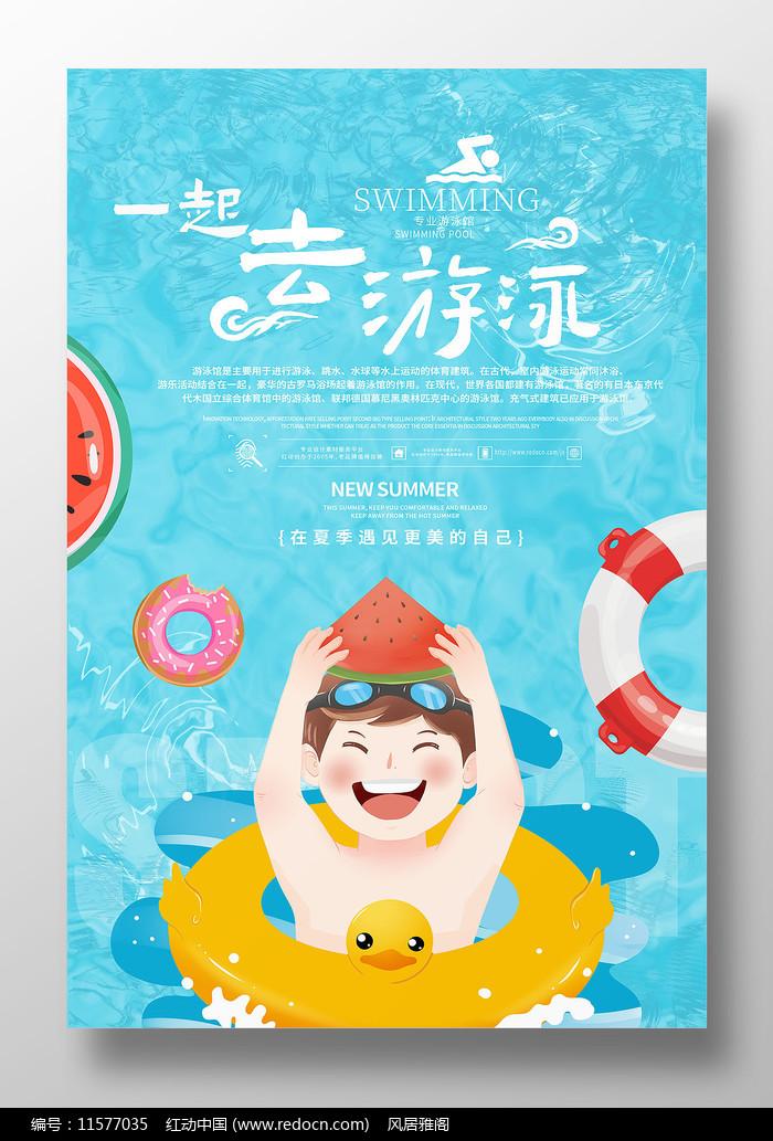 卡通原创游泳培训海报设计图片