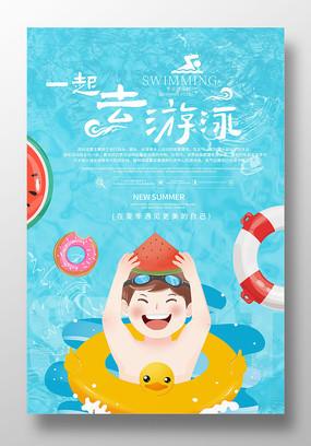 卡通原创游泳培训海报设计