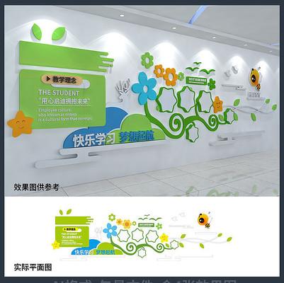 快乐学习梦想起航校园文化背景墙设计